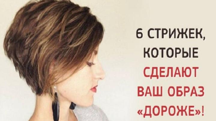 На миллион долларов: 6 модных коротких женских стрижек