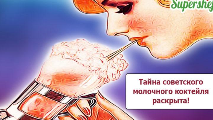 Молочный коктейль по-советски