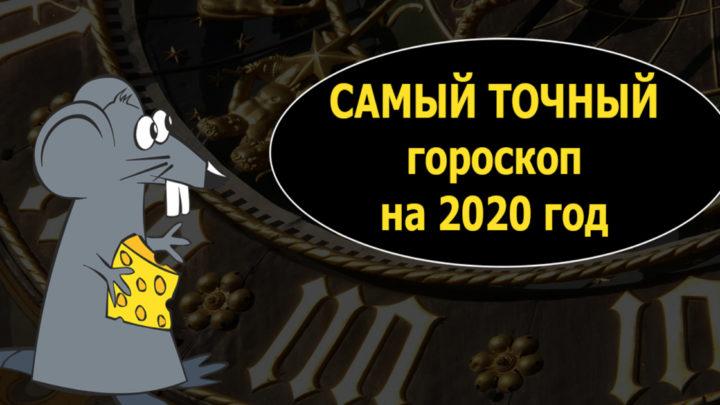 Что ждет представителей знаков Зодиака в 2020 году