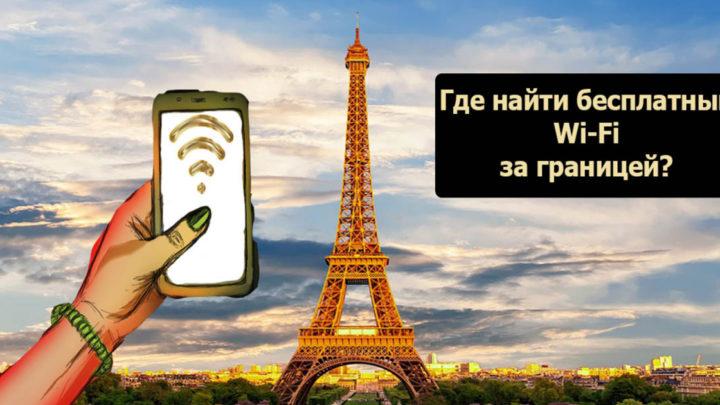 Где найти бесплатный Wi-Fi за границей? Основные советы путешествующим