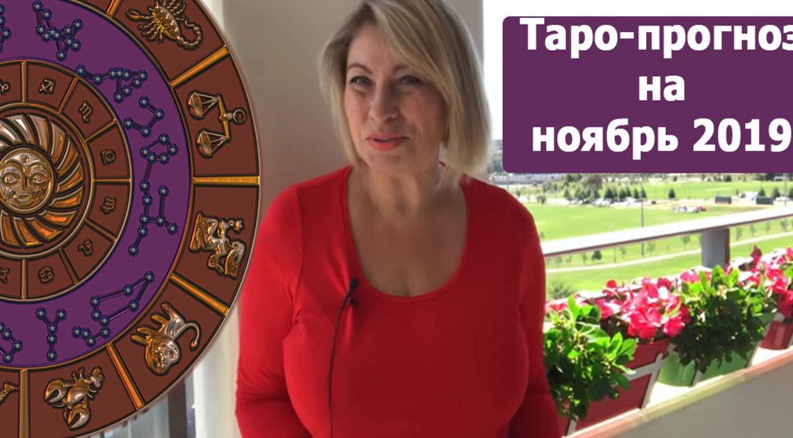 Гороскоп Анжелы Перл на ноябрь для всех знаков Зодиака