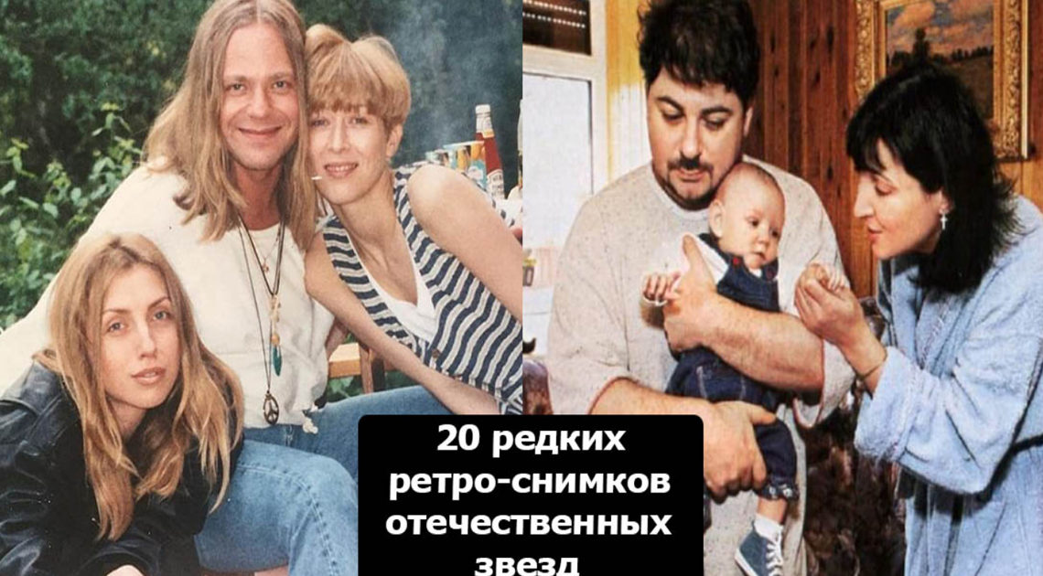 Подборка редких фото отечественных знаменитостей