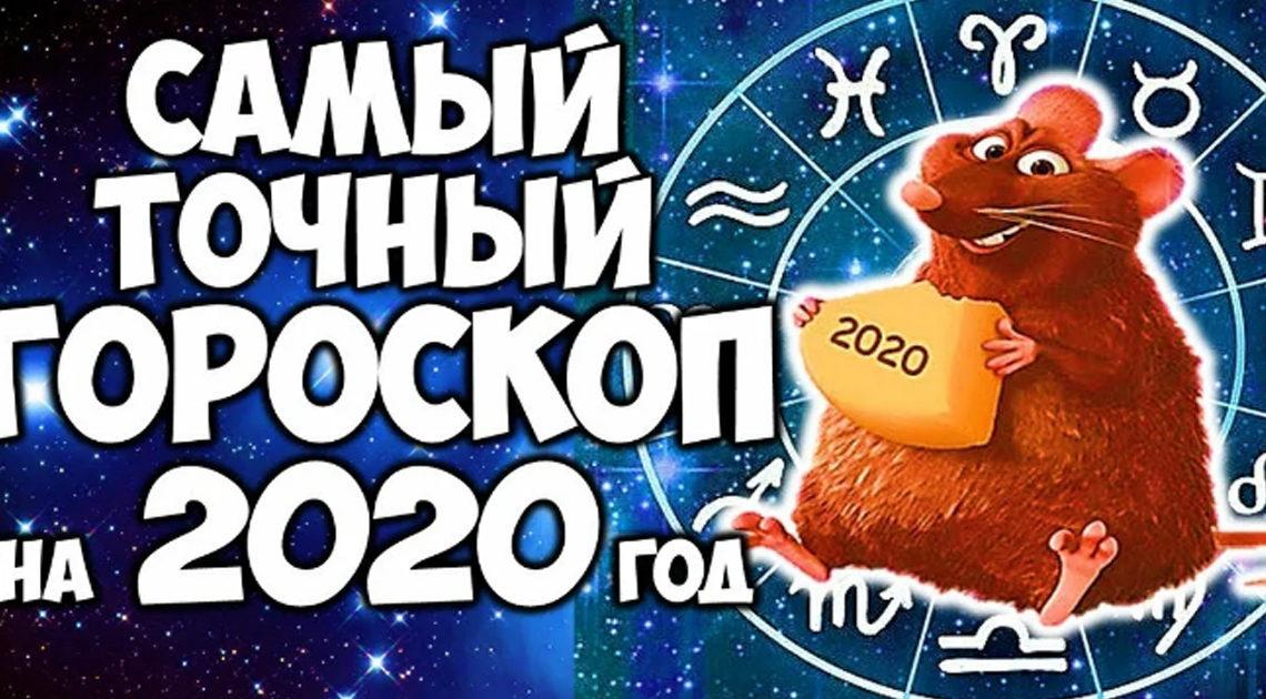 Что ждет знаки зодиака в 2020 году