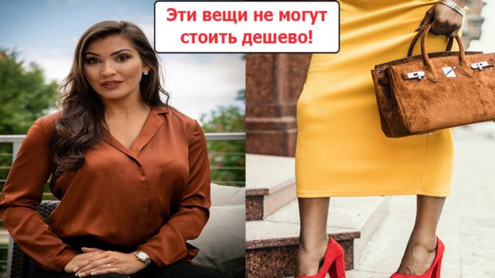 Топ-5 дорогих вещей женского гардероба
