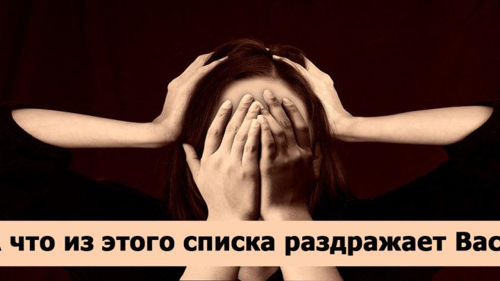 5 мужских привычек, которые больше всего раздражают женщин
