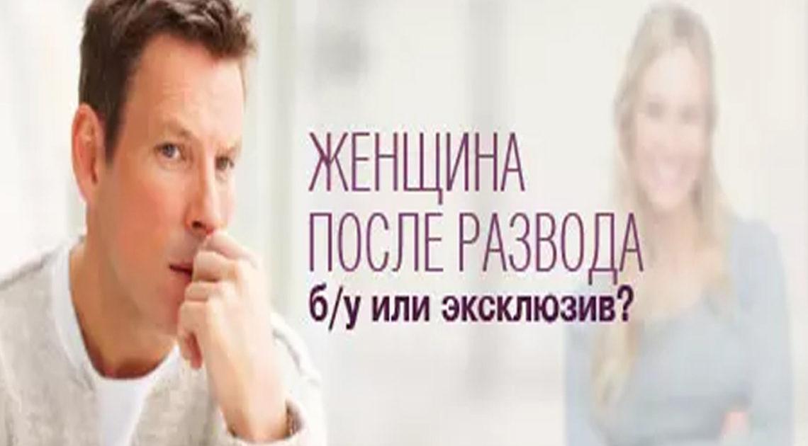 Недолго и несчастливо: Особенности разведённых женщин