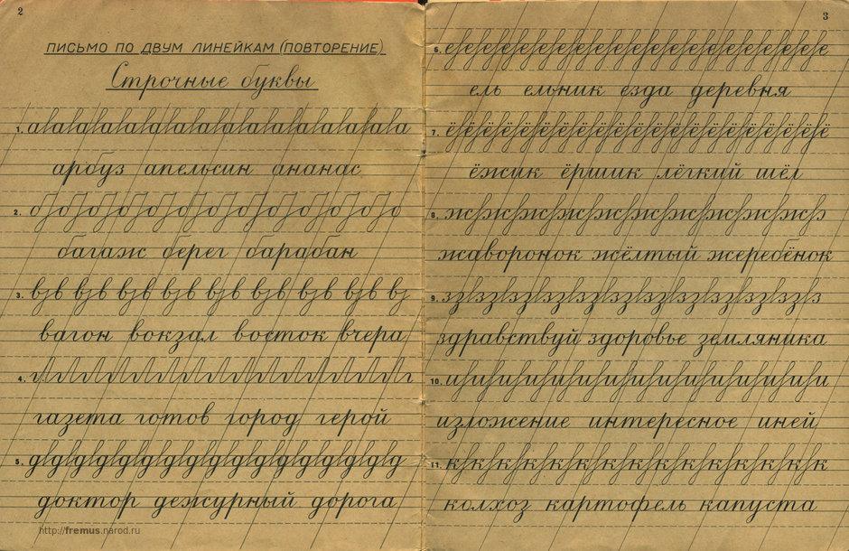 Буквари 1959, 1962, 1980, 2011.