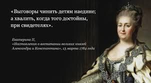 Трактат Екатерины II о том, как следует воспитывать ее внуков