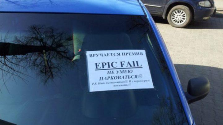 ТОП-10 фото с гениями парковки