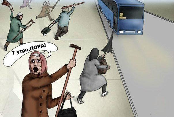 Что делают утром в транспорте старушки