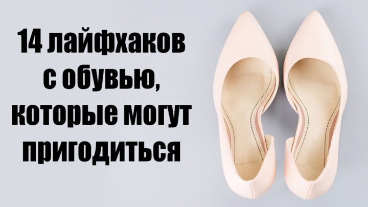 14 советов по уходу за обувью