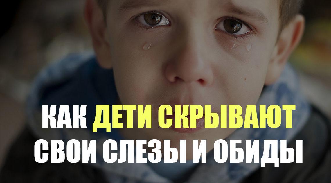 Обиды у детей не менее важны, чем у взрослых