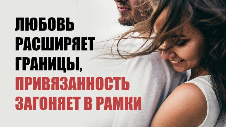 В чем разница между любовью и привязанностью