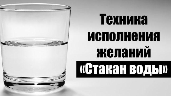 Как обеспечить выполнение желаний с помощью воды